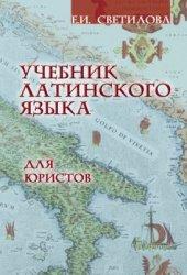 Светилова Е.И. Учебник латинского языка для юристов