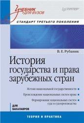 Рубаник В.Е. История государства и права зарубежных стран