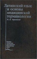Чернявский М.Н. Латинский язык и основы медицинской терминологии