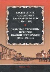 Грек И.Ф. (сост.) Забытые страницы истории Южной Бессарабии (1856-1861 гг.)