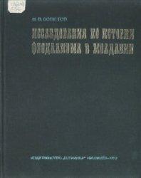 Исследования по истории феодализма в Молдавии. Т. 1