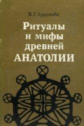 Ардзинба В.Г. Ритуалы и мифы древней Анатолии