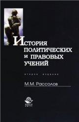 Рассолов М.М. История политических и правовых учений