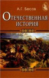 Бесов А.Г. Отечественная история