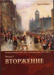 Ченнык С.В. Крымская кампания 1854-1856 гг. Восточной войны 1853-1856 гг. Ч ...