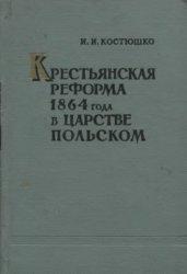 Костюшко И.И. Крестьянская реформа 1864 года в Царстве Польском