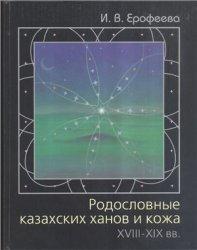 Ерофеева И.В. Родословные казахских ханов и кожа XVIII-XIX вв.