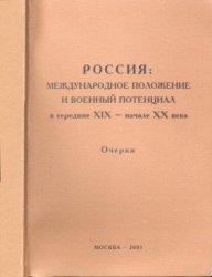 Рыбаченок И.С., Захарова Л.Г. и др. Россия: Международное положение и военн ...