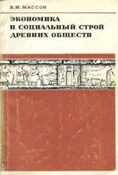 Массон В.М. Экономика и социальный строй древних обществ