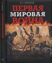 Миронов В.Б. Первая мировая война. Борьба миров