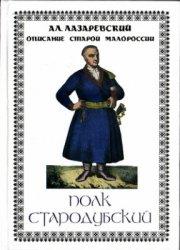 Лазаревский А.М. Описание старой Малороссии. Полк Стародубский