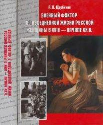 Щербинин П.П. Военный фактор в повседневной жизни русской женщины в XVIII - ...