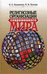 Казьмина О.Е., Пучков П.И. Религиозные организации современного мира