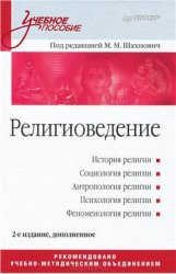 Шахнович М.М. (ред.) Религиоведение