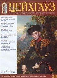 Старый Цейхгауз. Российский военно-исторический журнал 2013 №03 (53)