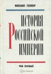 Геллер М.Я. История Российской империи. В трех томах. Т.1