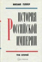 Геллер М.Я. История Российской империи. В трех томах. Т.2