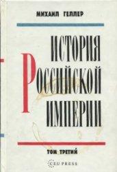 Геллер М.Я. История Российской империи. В трех томах. Т.3