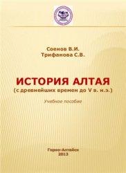 Соенов В.И., Трифанова С.В. История Алтая (с древнейших времен до V в. н.э. ...