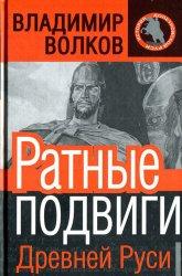 Волков В.А. Ратные подвиги Древней Руси