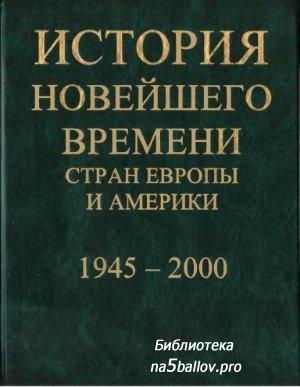 Учебники по истории История новейшего времени стран Европы и