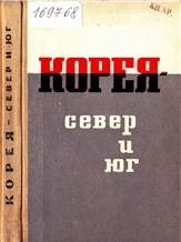 Шабшина (отв. ред.) Корея: Север и юг
