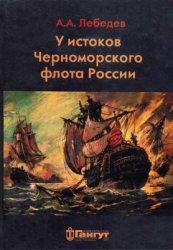 Лебедев А.А. У истоков Черноморского флота России