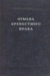 Валк С.Н. (отв. ред.). Отмена крепостного права. Доклады министров внутренн ...