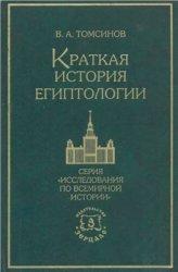 Томсинов В.А. Краткая история египтологии