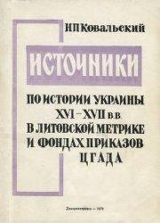 Ковальский Н.П. Источники по истории Украины XVI - первой половины XVII вв. ...
