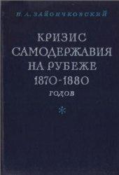 Зайончковский П.А. Кризис самодержавия на рубеже 1870-1880-х годов