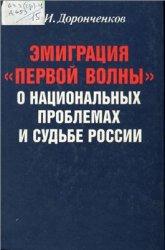 Доронченков А.И. Эмиграция первой волны о национальных проблемах и судьбе Р ...