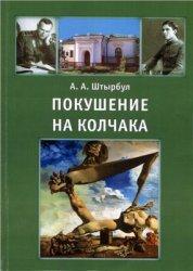 Штырбул А.А. Покушение на Колчака историческое расследование