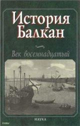 Виноградов В.Н. История Балкан: Век восемнадцатый