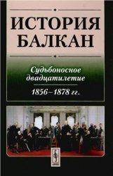 Виноградов В.Н. История Балкан: Судьбоносное двадцатилетие (1856-1878 гг.)