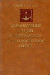 Миллер И.С., Фрейдзон В.И. и др. (ред.) Формирование наций в Центральной и  ...