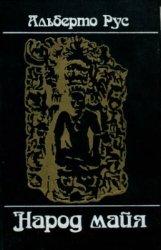 Рус А. Народ майя