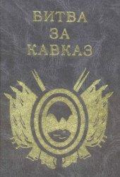 Битва за Кавказ (1942-1943 гг.)
