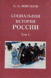 Миронов Б. Н. Социальная история России периода империи (XVIII-начало XX в. ...