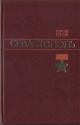 Баглей А.И., Артюхов В.М. Город-герой Севастополь