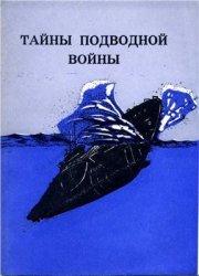 Тайны подводной войны 1. Малоизвестные страницы Второй мировой войны на мор ...