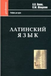 Попов А.Н., Шендяпин П.М. Латинский язык