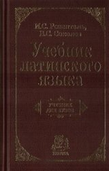 Розенталь И.С., Соколов В.С. Учебник латинского языка