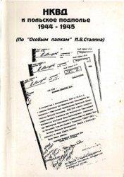 Волокитина Т.В. и др. (сост.) НКВД и польское подполье 1944-1945. По особым ...