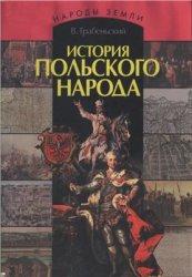 Грабеньский Вл. История польского народа