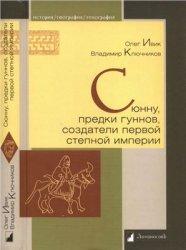 Ивик О., Ключников В. Сюнну, предки гуннов, создатели первой степной импери ...