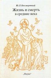 Бессмертный Ю.Л. Жизнь и смерть в Средние века