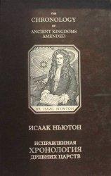 Ньютон Исаак. Исправленная хронология древних царств