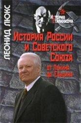 Люкс Л. История России и Советского Союза. От Ленина до Ельцина