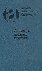 Окулов А.Ф. (ред.) Апокрифы древних христиан. Исследование, тексты, коммент ...